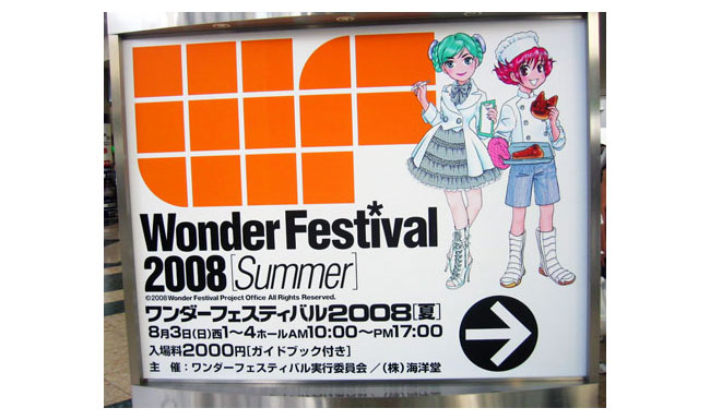 conventions-wonder-festival-2008