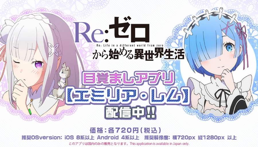 Wake Up to Emilia and Rem from Re:Zero