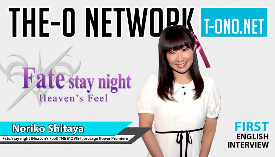 Noriko Shitaya Interview @ Fate/stay night: Heaven's Feel Premiere