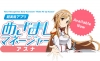 Take Asuna (SAO) With You As a Personal Voice Assistant Released in English